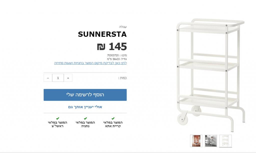 Ikea hacks Bar cart איפה קונים עגלת בר בארץ? Fashion Tails Luba Shraga