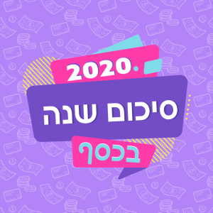 סיכום שנת 2020 – בכסף!
